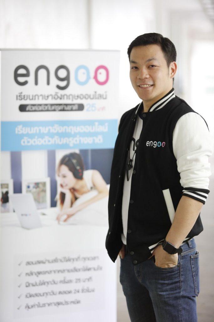 นายเชาวนนท์ คลังเปรมจิตต์ ผู้จัดการประจำประเทศไทย (Country Manager) บริษัท Engoo (ไทยแลนด์) จำกัด