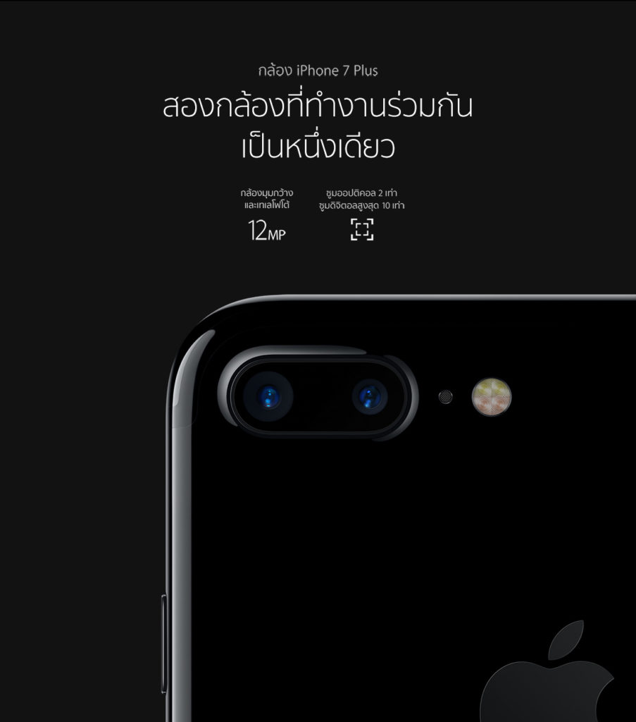 iPhone 7 from Dtac