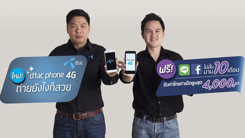 dtac phone 4g