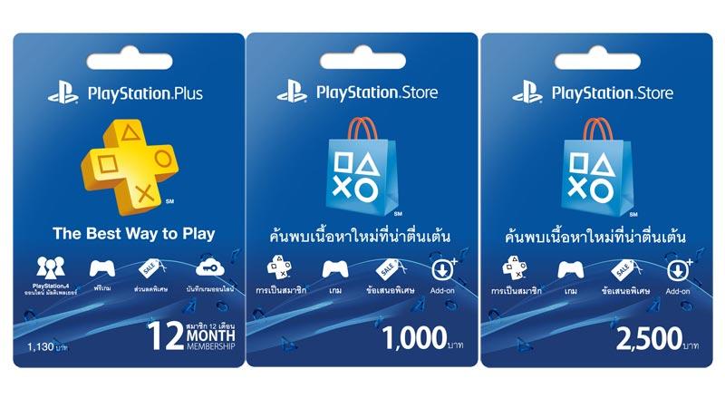 บัตรเติมเงิน PlayStation Network by GizmoTH