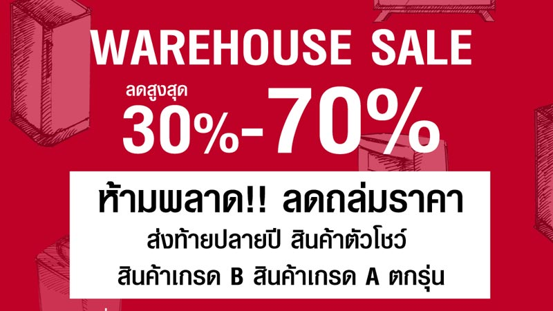 Toshiba Warehouse Sale