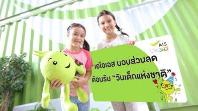AIS Children's-Day-Privilege