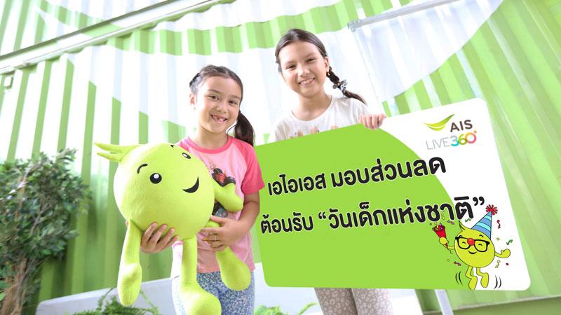 วันเด็กแห่งชาติ AIS Children's-Day-Privilege