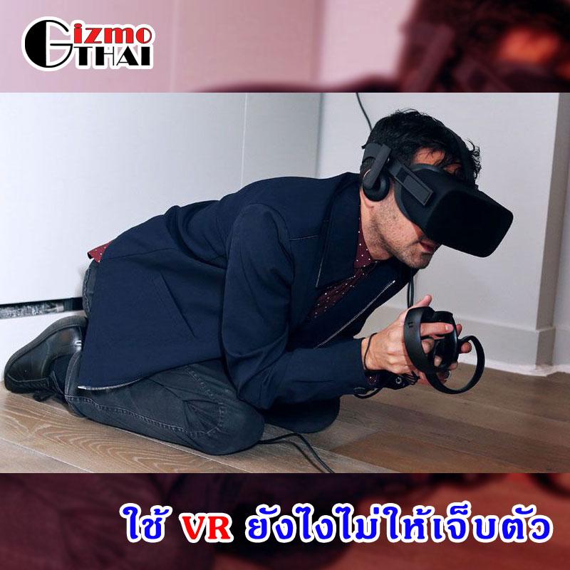 วิธีใช้งาน VR