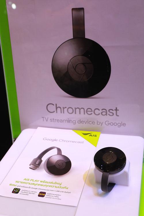 Google Chromecast ราคา