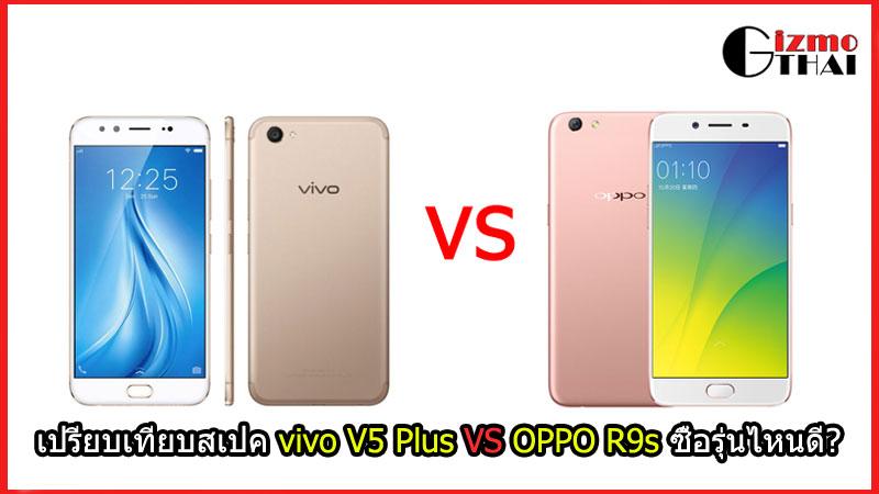 เปรียบเทียบสเปค vivo V5 Plus VS OPPO R9s ซื้อรุ่นไหนดี?