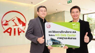 AIS Business Cloud Co-Location