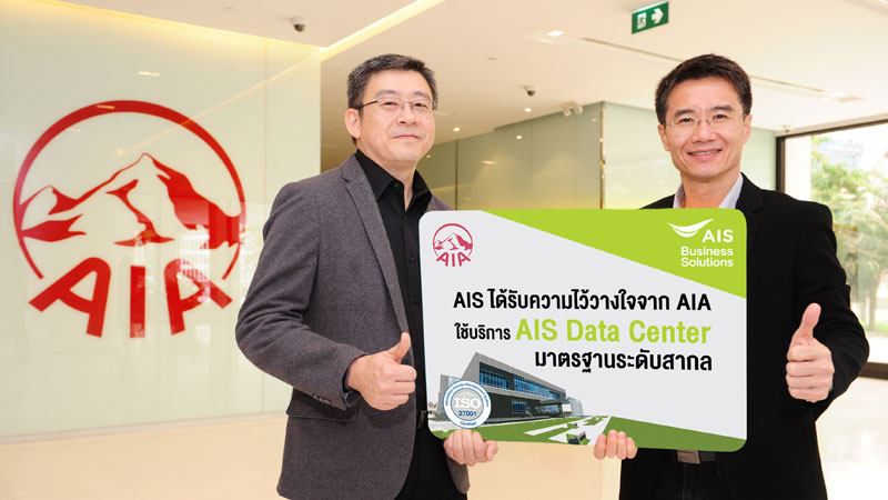 ais-co-location-service-trusted-by-aia