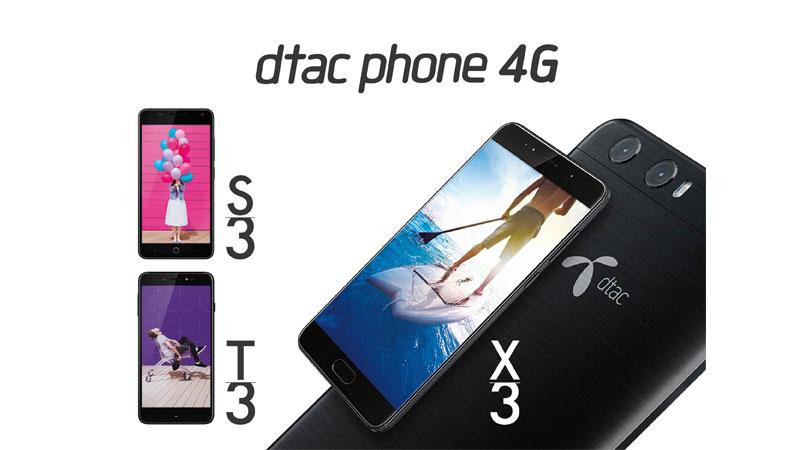 ดีแทค โฟน 4G dtac Phone X3, dtac Phone T3, dtac Phone S3