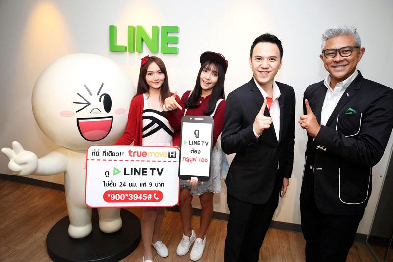 LINE TV ซูปเปอร์ อันลิมิเต็ด