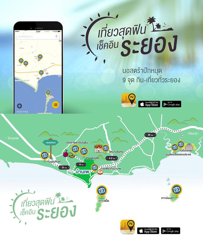 NOSTRA Map Thailand ปักหมุด 9 จุด กิน เที่ยว ทั่วระยอง