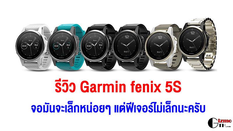 รีวิว Garmin fenix 5s sapphire