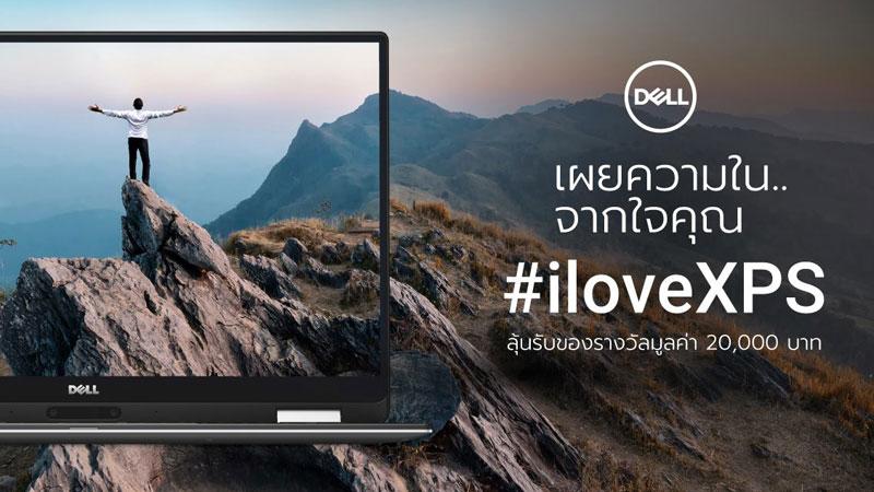 #iLoveXPS