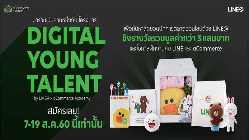 Digital Young Talent