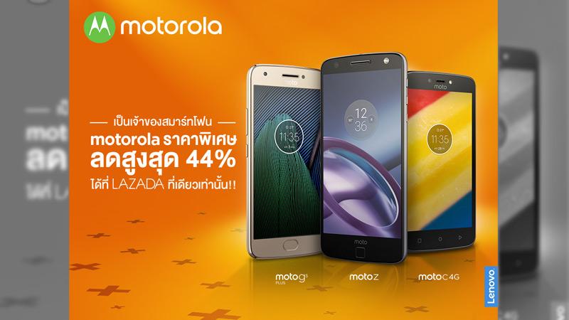 Motorola ลดราคา