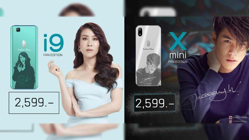 imi i9 เปิดตัวแฟชั่นโฟน 4 รุ่น ราคาประหยัด ดีไซน์สวยล้ำ สำหรับคนมีสไตล์