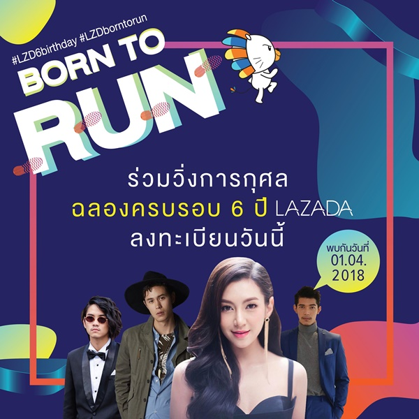 Lazada Born to Run