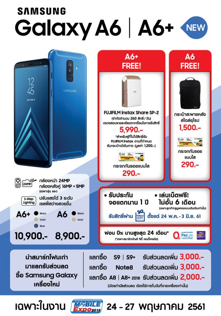โปรโมชั่น Samsung Galaxy A6