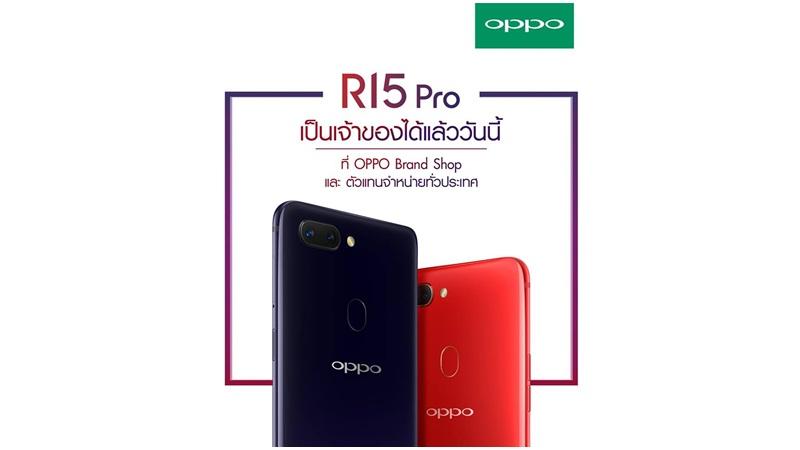 OPPO R15 Pro วางขายแล้วราคา 19,990 บาท พร้อมของแถมและบริการสุดพิเศษ