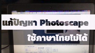 วิธีแก้ Photoscape พิมพ์ภาษาไทยไม่ได้ เปลี่ยนภาษาไม่ได้