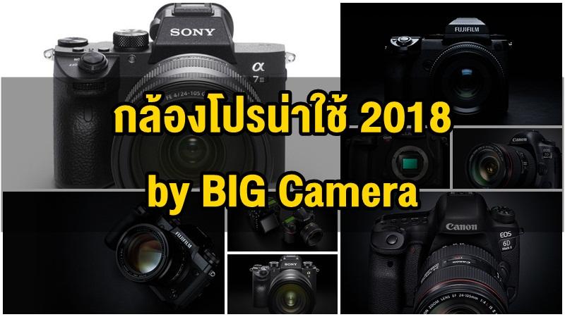 แนะนำ 12 กล้องโปรน่าใช้ปี 2018 โดย BIG CAMERA BIG PRO DAY 2018