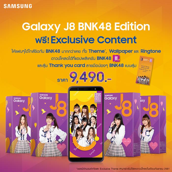 Samsung Galaxy J8 BNK48 Edition พร้อมวางจำหน่ายแล้ววันนี้