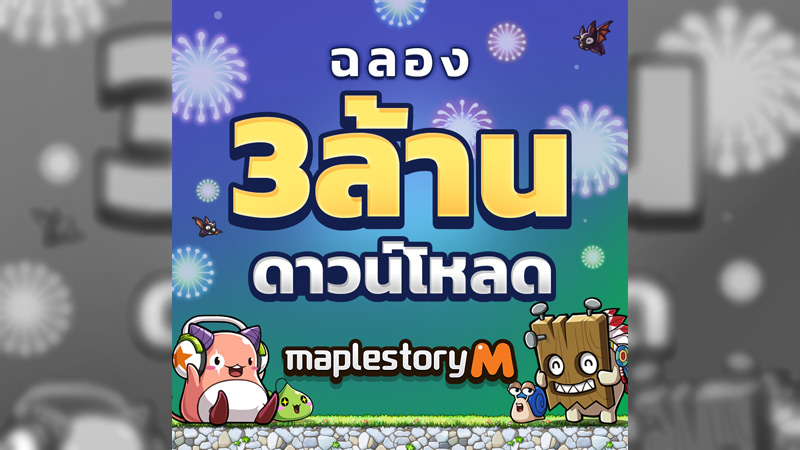 MapleStory M แผลงฤทธิ์ความคิ้วท์ ยอดดาวน์โหลดทะลุ 3 ล้านเรียบร้อยจ้า