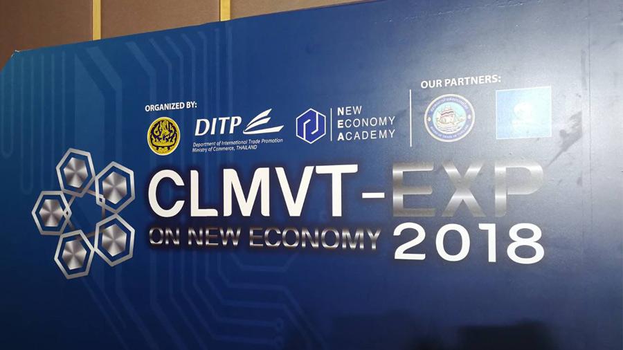 กรมส่งเสริมการค้าระหว่างประเทศมั่นใจ CLMVT EXP 2018 รับเศรษฐกิจยุคใหม่