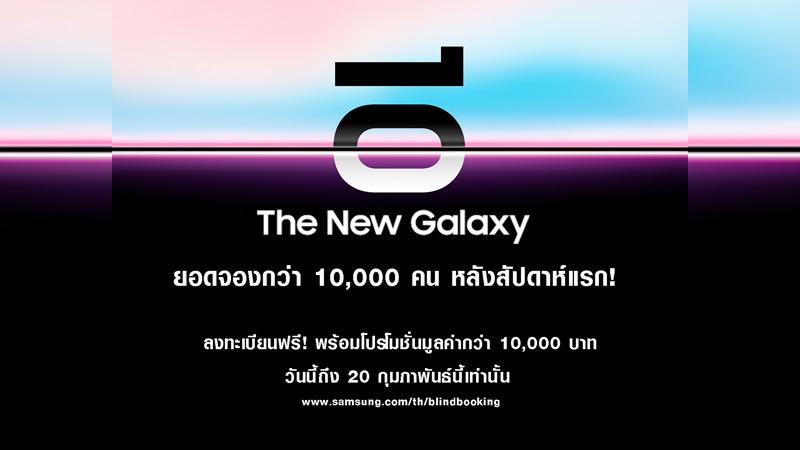 ยอดจอง Samsung Galaxy S10 สัปดาห์แรกแตะ 10,000 เครื่อง