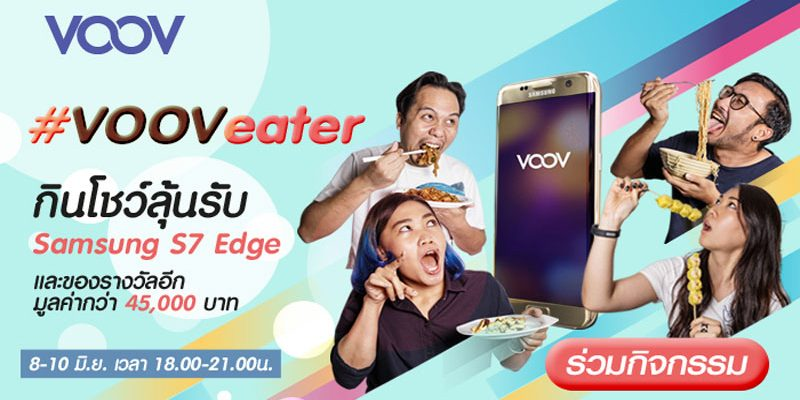 VOOVeater