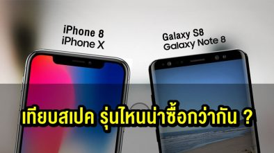 iphone-x-vs-Samsung-Galaxy-Note-8-2