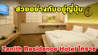 The Zenith Residence Hotel korat