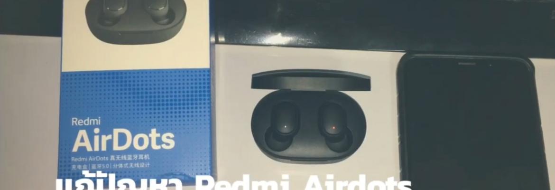 วิธีแก้ปัญหาหูฟังบลูทูธ Redmi Airdots เชื่อมต่อได้ข้างเดียว และรีวิวสั้นๆ หลังใช้งานจริง