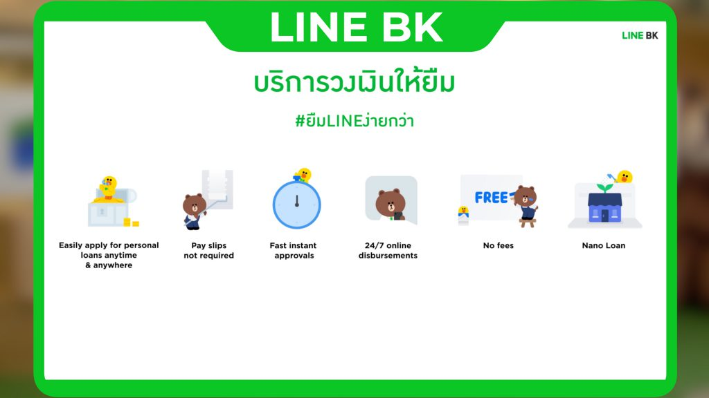รูปภาพนี้มี Alt แอตทริบิวต์เป็นค่าว่าง ชื่อไฟล์คือ LINE-BK_1.png-1024x576.jpg