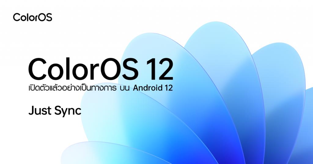 รูปภาพนี้มี Alt แอตทริบิวต์เป็นค่าว่าง ชื่อไฟล์คือ OPPO-เปิดตัว-ColorOS-12-Global-Version--1024x536.png
