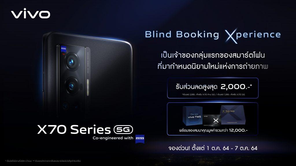 รูปภาพนี้มี Alt แอตทริบิวต์เป็นค่าว่าง ชื่อไฟล์คือ X70-Series_Blind-Booking_HOR-1024x576.jpg